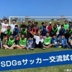 【公式】福井ユナイテッド News「No.012 / SDGsサッカー交流試合」