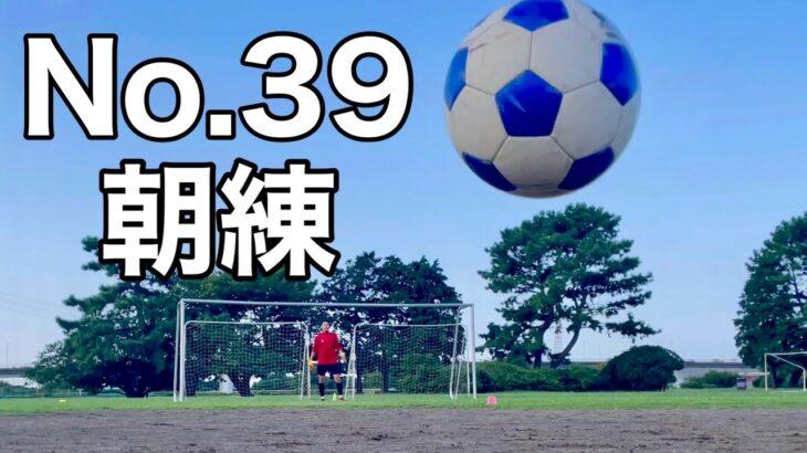 No.39[朝練]GK・辻堂のサッカーやってる美容師さんAの日常Vlog