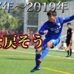 No.9【FC東京U-18→鹿屋体育大学】サッカーマウスTVの現役時代【当時のプレー映像】