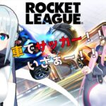 【Rocket League/コラボ】車!サッカー!ぶーん!!【Vtuber/星藍ハルカ】