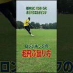 #栃木SC #オビパウエルオビンナ #ロングキック #サッカー