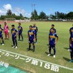 【沖縄SV】8月29日 KYFA九州サッカーリーグ第18節 VS 海邦銀行SC