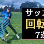 【カッコいいドリブル】世界のプロが試合で使ったサッカー回転テクニック/Soccer Spin Skills#96