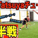 【ガチ試合】Tatsuyaチューブが乗り込んできた#ウィナーズ #Tatsuyatube