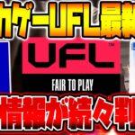 """【完全無料】新時代襲来!新サッカーゲーム『UFL』最新情報""""総まとめ""""!ウイイレとFIFAを超える神ゲーが爆誕?!課金では無くフェアトゥプレイ?ライセンスはどうなるの?"""