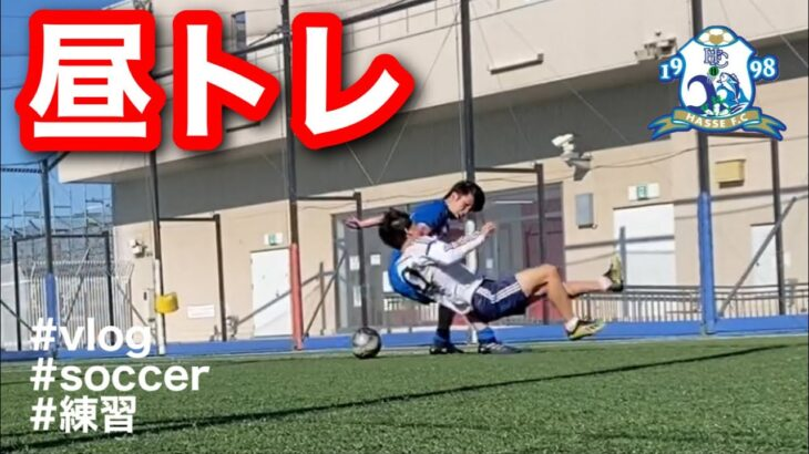 【VLOG】日本一自由な集合写真を撮る社会人サッカーチームの一日 #26(練習)