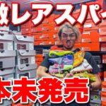 【サッカーVLOG】日本未発売‼︎超激レアスパイクのある店で爆買い⁉︎