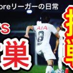 【サッカーVLOG】ミッション!古巣にプレーで恩返しせよ #58 vs my previous team