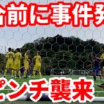 【サッカーVLOG】社会人サッカー前期最終節/試合前に事件発生でメンタル崩壊!!