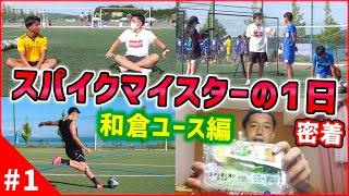 【サッカーVLOG】和倉ユース取材記!スパイクマイスターの1日。