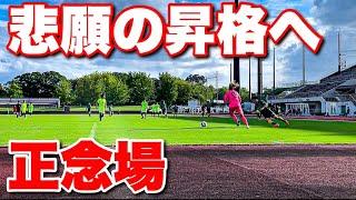 【サッカー VLOG】世界一のパントキックを持つGKに完全密着41
