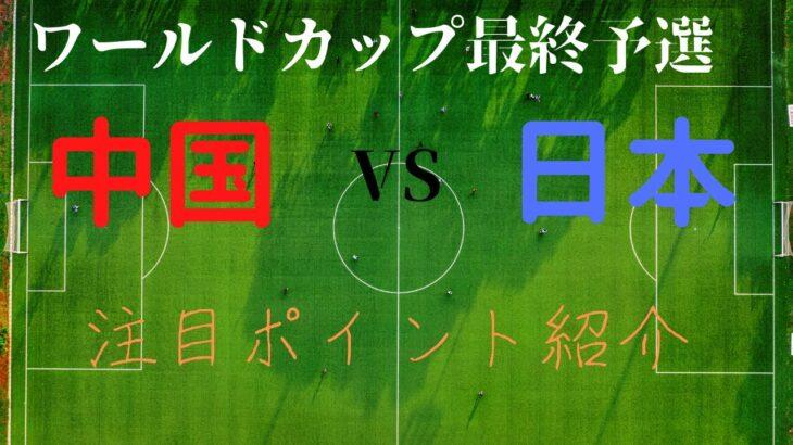 【サッカー】ワールドカップ最終予選中国VS日本注目ポイント紹介【日本代表】