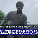 ガンバ大阪公式アウェイVlog 県立カシマサッカースタジアム編「スタジアム広場にそびえ立つ ジーコ像」