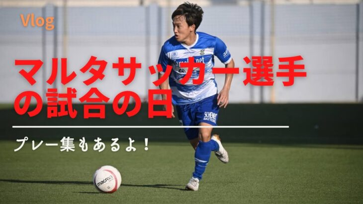 【Vlog】海外プロサッカー選手 / 試合がある日の1日 / ルーティーン
