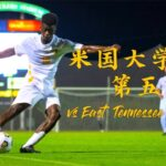 Vlog | アメリカ大学サッカーリーグ 第5節 | vs East Tennessee State University
