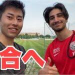 【Vlog】ヨーロッパで挑戦するサッカー選手の1日。ついにリーグ戦へ!