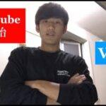 〈Vlog〉無名のサッカー小僧大学生の始動。 部活動ができない1日。