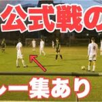 【Vlog】サッカー選手を目指す22歳の1日。スタメン出場!?#プレー集あり