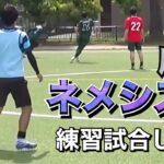 【サッカーVlog】#23 廃番 ネメシス  レースレスモデルを練習試合で使ってみた。  サッカースパイク   レビュー   xスピードフロー   プレデターフリーク  