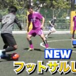 【サッカーVlog】#24 NEWトレシューTF をフットサルで使って手入れした日。| サッカースパイク | レビュー | プレデター | フリーク | 自主練 |