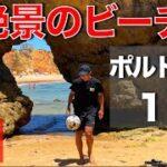 【絶景のビーチ】ポルトガルプロサッカーの1日Vlog#52【1日目】