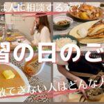 【Vlog】サッカー選手夫婦の昼〜夜ご飯はこんな感じ。久々に料理Vlog撮ったら盛り上がった〜!
