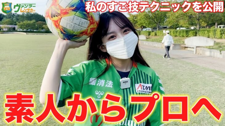 【サッカーVlog】WEリーグのプロサッカー選手を目指す女子の練習公開!J3カターレ富山vsヴァンラーレ八戸の試合前日トレーニング【ハイライト】