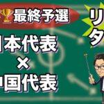W杯アジア最終予選🏆日本🇯🇵×中国🇨🇳【リアルタイム分析】