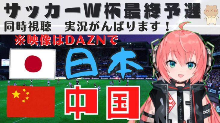 W杯予選 同時視聴】サッカー 日本VS中国  森保ジャパン最大の危機!Japan vs China  W杯アジア最終予選【VTuber光りりあのFootball実況】※映像はDAZNで
