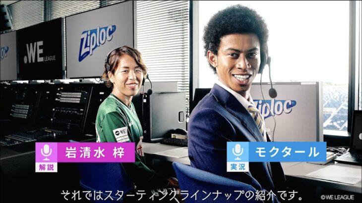 サッカー選手・岩清水梓、子育てもサッカーも色んなプロに変身! WEB-CM『ジップロック®「スポーツ」』篇『岩清水梓、というプロ。』篇