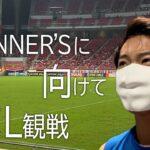【WINNER`S】ACLを観戦しサッカーへの情熱を悟れた25歳の男