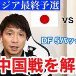 【速報解説】サッカー日本代表・W杯アジア最終予選「VS中国戦」を福西崇史が振り返る