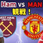 サッカー観戦!West Ham vs Manchester United(映像なし)