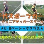 YSGジュニアサッカースクール☆U8ベーシッククラス☆風景撮ってみました!!