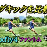 サッカースパイクロングキック重視ならどれ??モレリア、ファントムgt、xfly4、レビュラカップジャパン