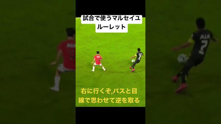 【サッカー】試合で使うマルセイユルーレット#shorts
