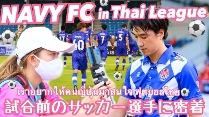 【subtitle】サッカー選手と嫁とタイ〈vlog#169〉現役タイリーガー⚽️試合前のルーティン‼️今回はたっちゃんが所属するNAVY FCの試合当日に密着取材させてもらいました👍🥰
