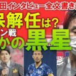 オマーン戦、まさかの黒星!サッカー日本代表の問題点をあぶりだす内田篤人&戸田和幸のインタビュー全文書き起こしでゆっくり解説