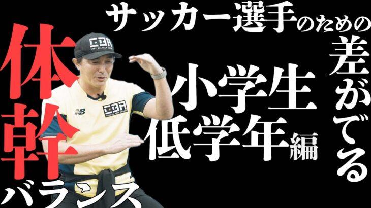 毎日やれば必ず未來のサッカー日本代表!小学校低学年編