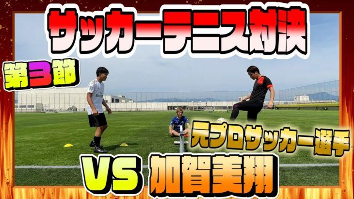 【元プロ】第3節!加賀美翔(かがみん)とサッカーテニス!