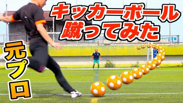 【サッカー検証】元プロがキッカーボールを本気で蹴ったらどんな変化するのか?