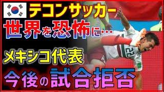 (韓国サッカーに世界が恐怖)東京五輪で、メキシコ代表が試合拒否→衝撃の結末が…(韓国の反応)