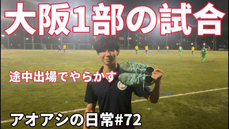 サッカー漫画【アオアシ】のトレーニングを行い、主人公の青井葦人を目指す物語#72