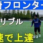元川崎フロンターレが教える 最速で上手くなる!  サッカー ドリブル自主練