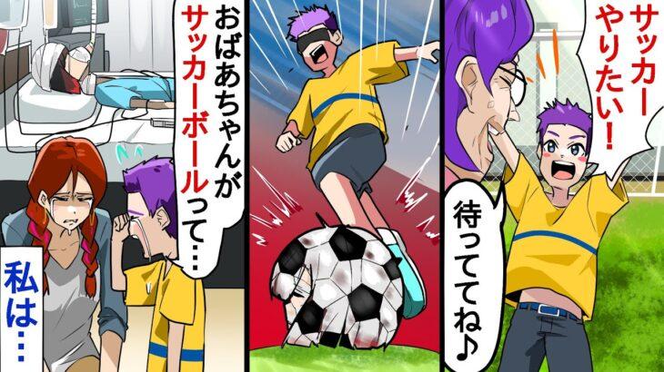 義実家に行くと義妹の息子が姑に「サッカーやりたい!」姑「了解!」→義妹の息子「おばあちゃんがこれサッカーボールって…」→娘は緊急搬送され…【スカッとする話】