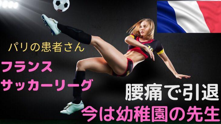 【フランス女子】パリの幼稚園先生は元プロサッカー選手。腰痛を治せ