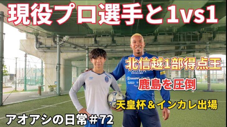 サッカー漫画【アオアシ】のトレーニングを行い、主人公の青井葦人を目指す物語#73