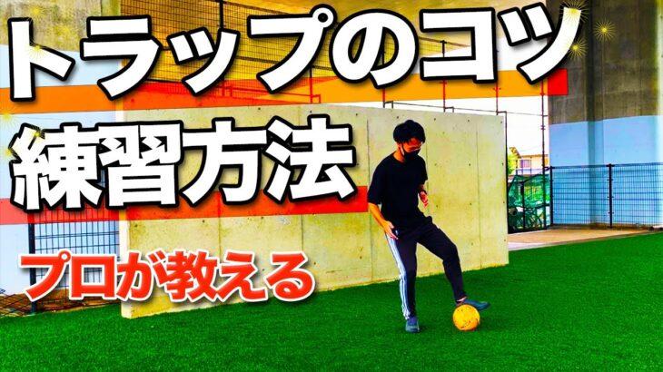 【小学生向け】トラップのコツと練習方法を細かく解説「サッカー自主練習」