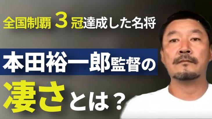 【全国高校サッカー】全国制覇3冠達成した名将「本田裕一郎監督」の凄さとは?