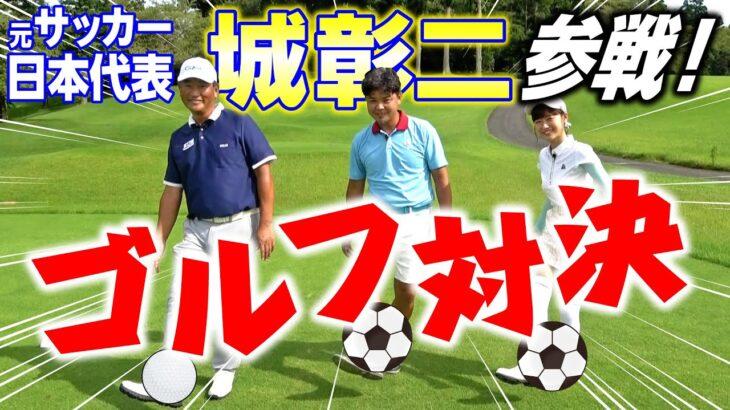 【対決】元日本代表のスゴすぎるポテンシャルを刮目せよ!!